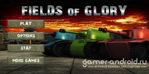 Fields of Glory - Поля боя
