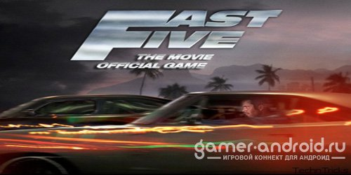 Fast and Furious Five HD - Форсаж 5