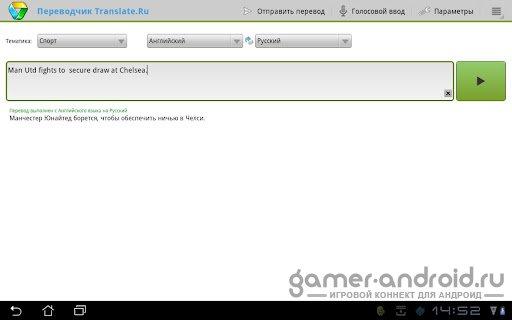 скачать переводчик онлайн на андроид - фото 8