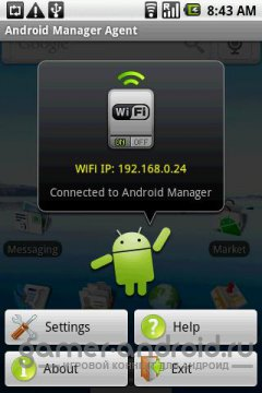 Android Sync Manager WiFi - Синхронизация Android с ПК