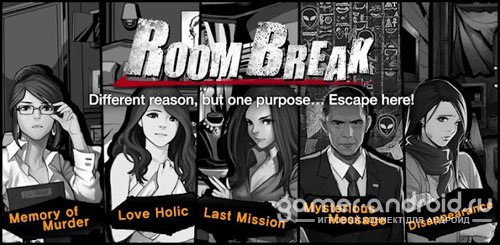 Roombreak: Escape Now!!