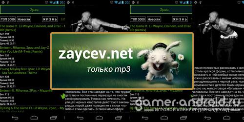 Zaycev net скачать на андроид - фото 10