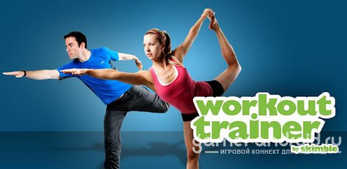 Workout Trainer RUS - ������������ ������