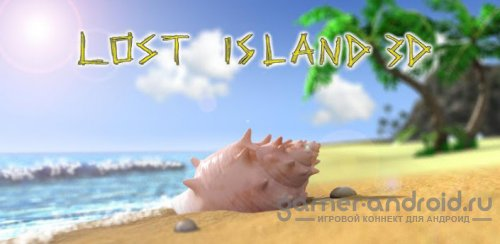 Lost Island 3d - ��������� ������