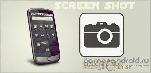 Снятие Скриншота Экрана