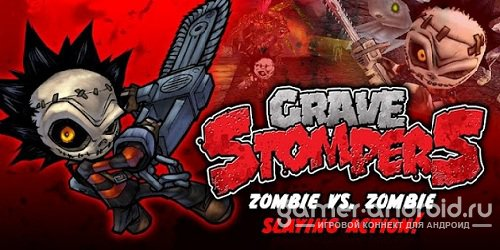 GraveStompers:Zombie vs Zombie