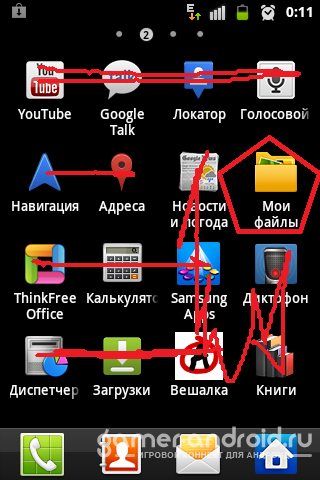 мои файлы на андроид