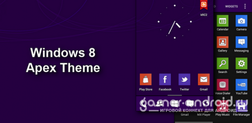 Windows 8 Apex Theme