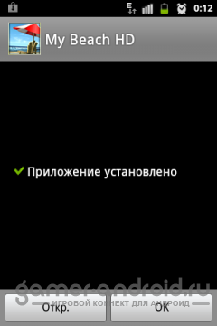 ��� ���������� ���������� �� Android