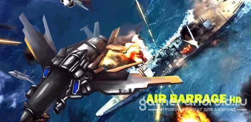 Air Barrage HD
