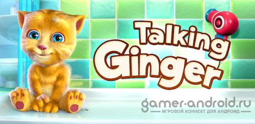 Talking Ginger - Говорящий Рыжик