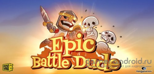 Epic Battle Dude