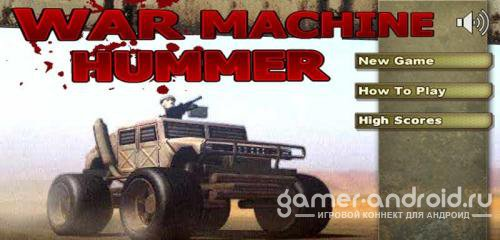 War Machine Hummer