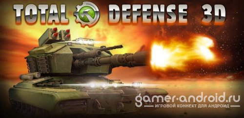 Total Defense 3D: Танк & Башни