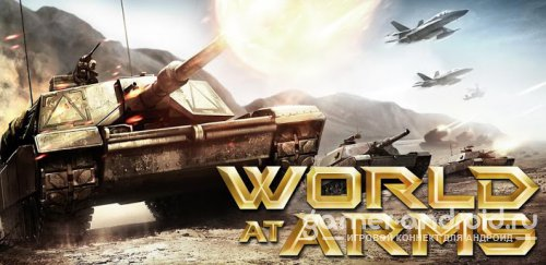 World at Arms - ������ ���������� ����� ����.