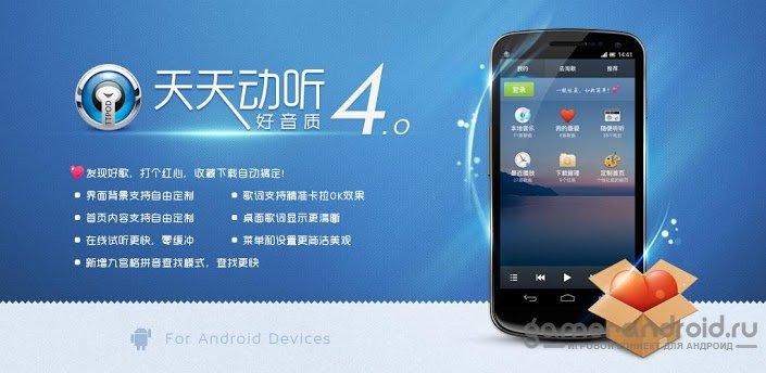 Скачати Ttpod Android