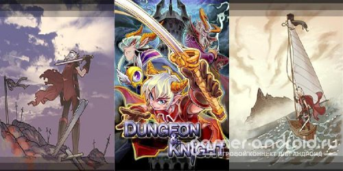 Dungeon&Knight Plus