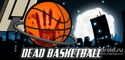 Dead Basketball Madness League - ������� ��������� ������� ����