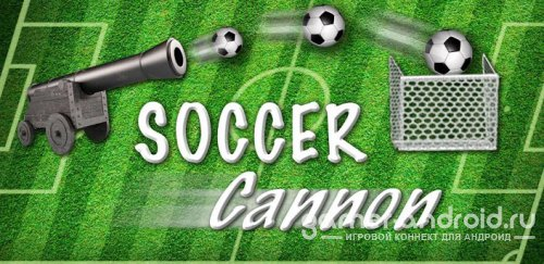 Soccer Cannon