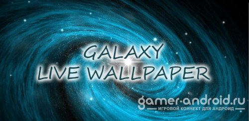 Galaxy Live Wallpaper - Галактика