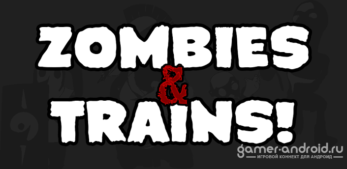 Zombies  trains