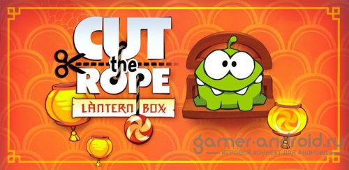 Cut the Rope - Режим верёвки