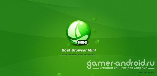 Boat Browser Mini