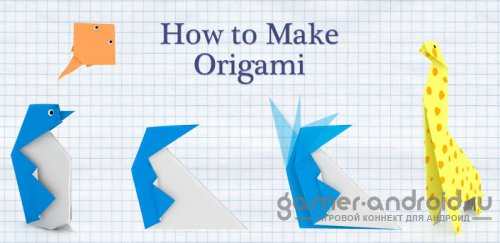 How to Make Origami 3D
