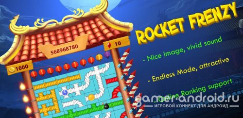Rocket Frenzy HD