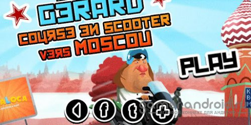 Gerard Scooter game - ����� �� �������