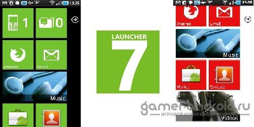 Лаунчер launcher 7