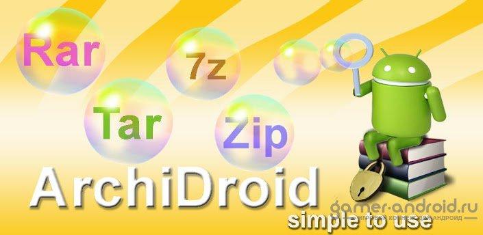 Скачать программе открывающую файлы zip на андроид