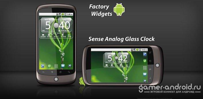 Sense 4 Clock Виджет Для Android
