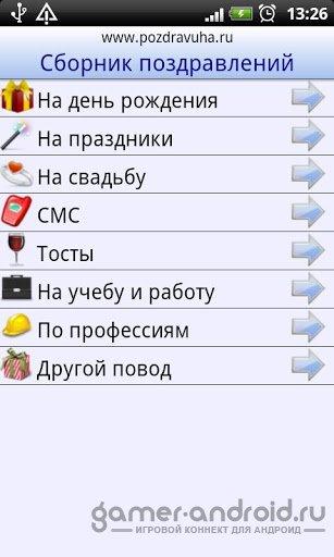 Приложения на телефон смс поздравления