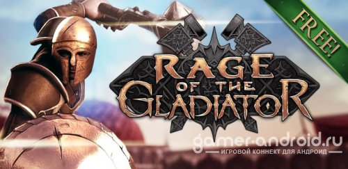 Rage of the Gladiator - ������������� ���