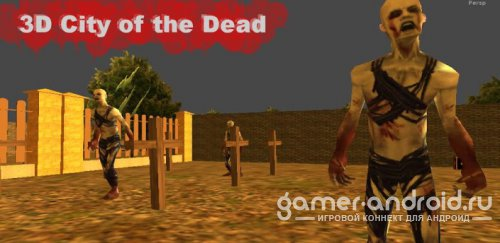 3D City of the Dead - ����� �����