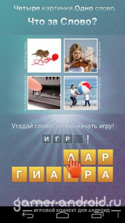 What's the Word: 4 Pics 1 Word - Что за слово?