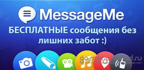 MessageMe