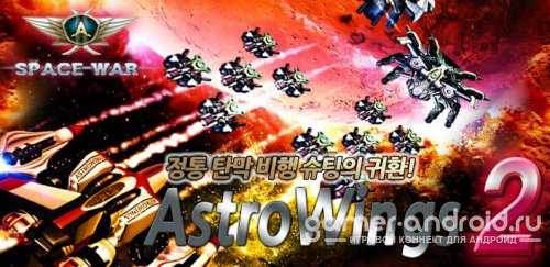 AstroWings 2:Space War