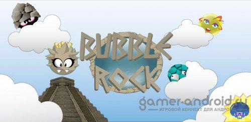 Bubble Rock