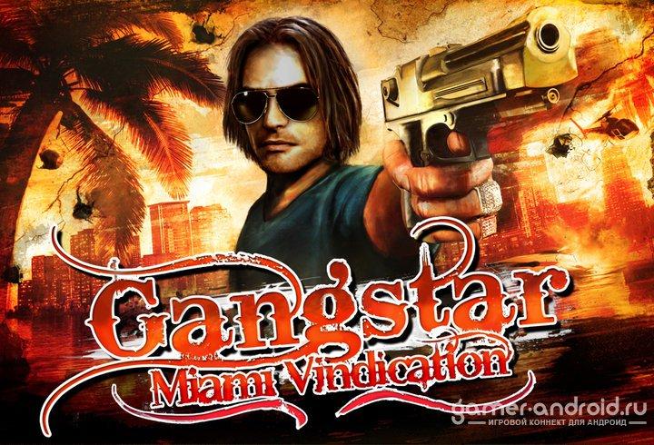 Gangster miami vindication hd на android кэш - alira777ru