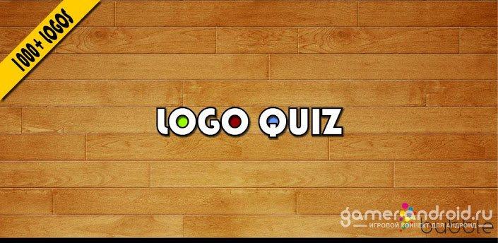 Logo quiz головоломка в которой вам