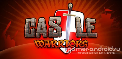 Castle Warriors - забавная стратегия