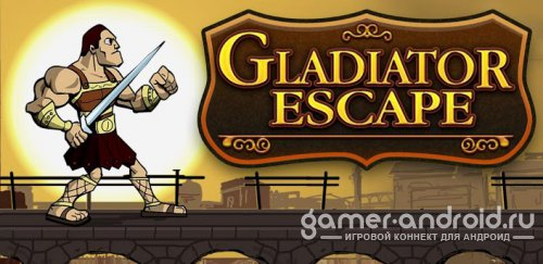 Gladiator Escape - раннер