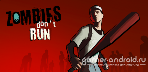 Zombies Don't Run - раннер