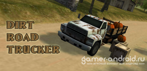 Dirt Road Trucker 3D - доставьте груз