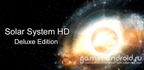 Solar System HD Deluxe Edition - Солнечная Система