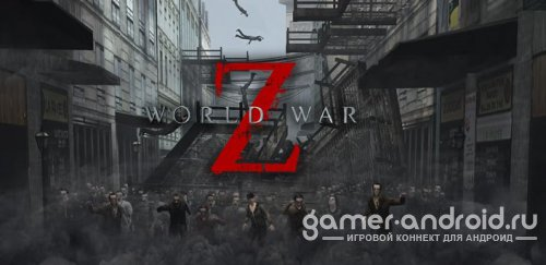 World War Z - Мировая война против Зомби