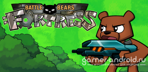 Battle Bears Fortress