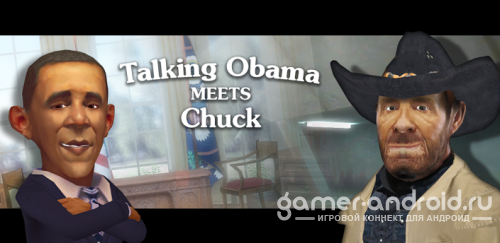 Talking Obama Meets Chuck - Обама и Чак говорят